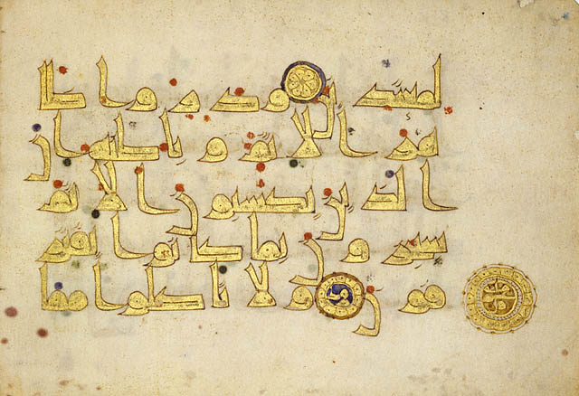 Text page from a Koran / Tunisian